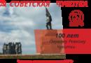 100 ЛЕТ ПЕРВОМУ РЕВКОМУ ЧУКОТКИ!