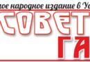 Независимое народное издание в Усть-Илиме