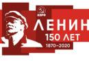 К ЮБИЛЕЮ СО ДНЯ РОЖДЕНИЯ В.И. ЛЕНИНА В АМУРСКОЙ ОБЛАСТИ НАЧАЛСЯ ТВОРЧЕСКИЙ КОНКУРС «ЛЕНИНУ – 150»