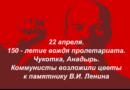 «Ленин жив!»