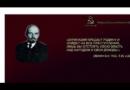 К 150-летию В.И. Ленина. С Лениным в XXI век