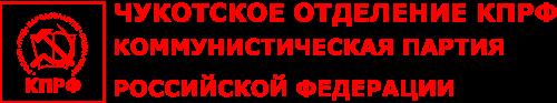 КПРФ Анадырь