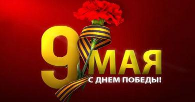 С Днём Победы! Поздравление от В. Г. Позднякова