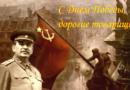 С Праздником, Днём Победы!
