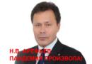 Н.В. АРЕФЬЕВ. ПАНДЕМИЯ ПРОИЗВОЛА!