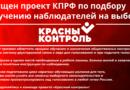 КРАСНЫЙ КОНТРОЛЬ РАБОТАЕТ!